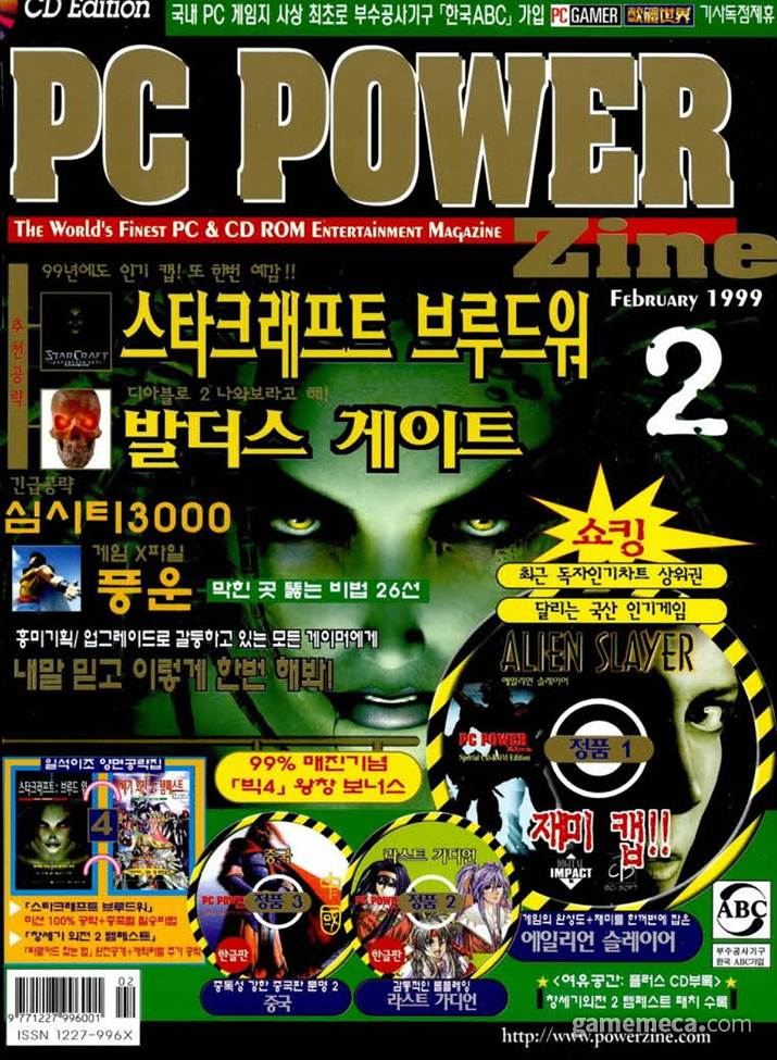 녹색전차 해모수 게임 광고가 실린 제우미디어 PC파워진 1999년 2월호 (사진출처: 게임메카 DB)