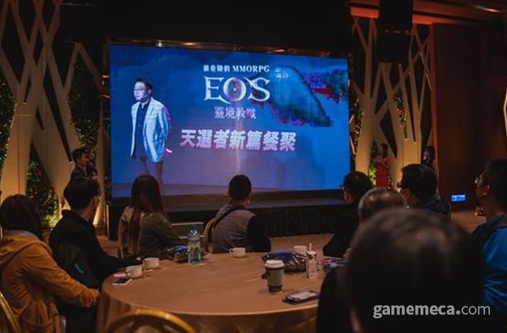 대만에서 진행된 에오스 레드 유저간담회 현장 (사진제공: 블루포션게임즈)