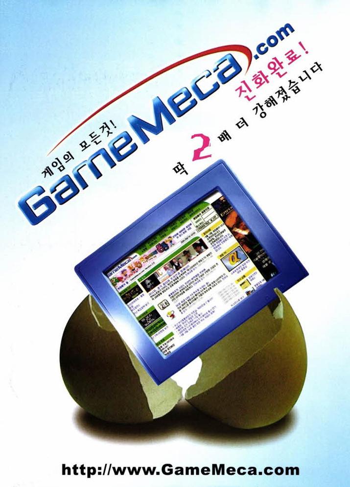 당시 사이트 개편을 진행했던 게임메카 메인 페이지가 조그맣게 나와 있습니다 (사진출처: 게임메카 DB)