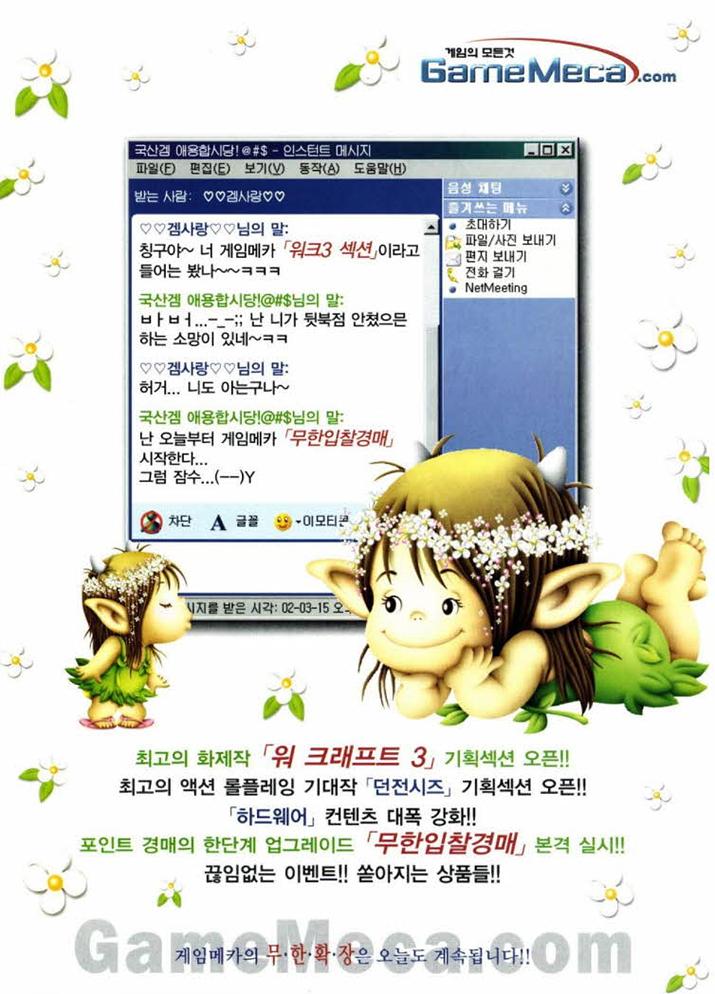 이제는 아재체가 되어버린, 2002년 당시 채팅 감성 (사진출처: 게임메카 DB)