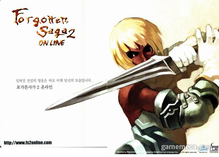 포가튼 사가 2 온라인의 등장을 알린 광고 (사진출처: 게임메카 DB)