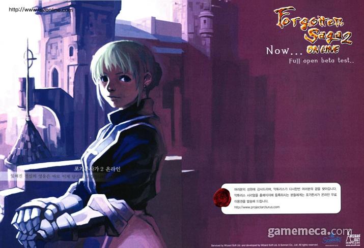 분위기 있는 성기사를 표현한 9월 광고 (사진출처: 게임메카 DB)