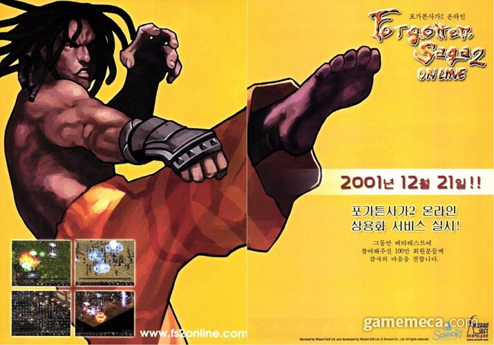 상용화 소식을 알린 2월 광고 (사진출처: 게임메카 DB)