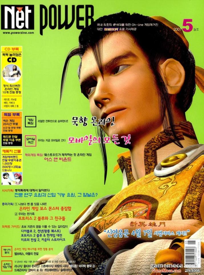 포가튼 사가 2 온라인 광고가 처음 실렸던 제우미디어 넷파워 2001년 5월호 (사진출처: 게임메카 DB)