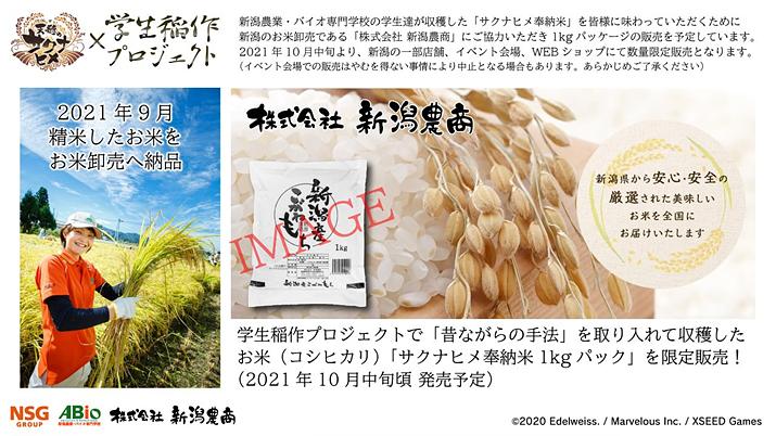 5월 모내기부터 가을 수확까지 철저히 게임 속 시스템대로 진행된다고 (사진출처: Abio 공식 트위터)