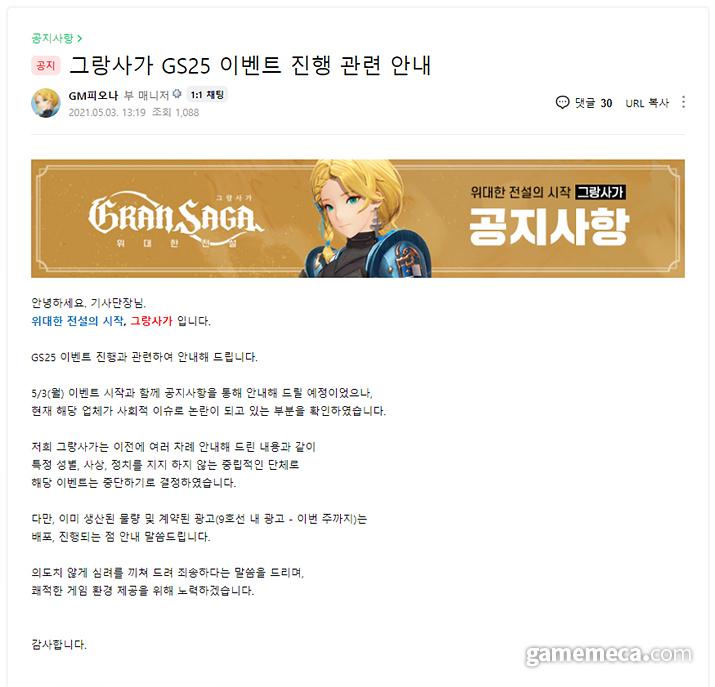 그랑사가의 GS25 이벤트 중지 공지문 (사진출처: 그랑사가 공식 카페)