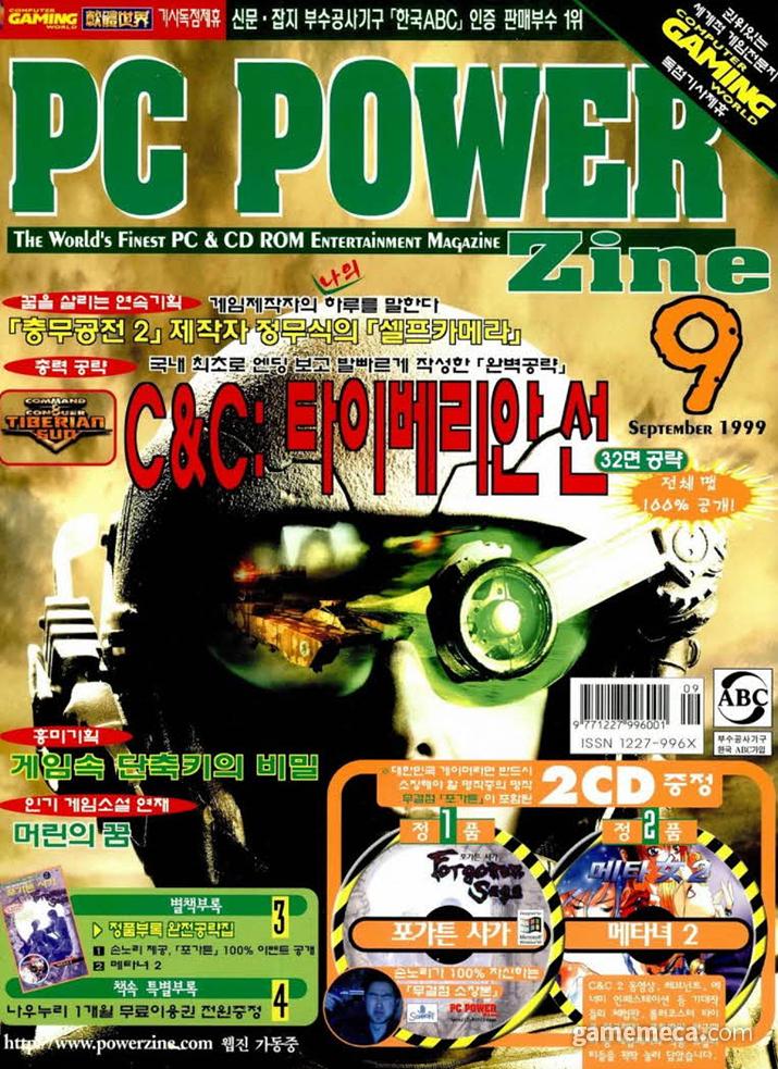 세인트 아이즈 광고가 처음 실린 제우미디어 PC파워진 1999년 9월호 (사진출처: 게임메카 DB)