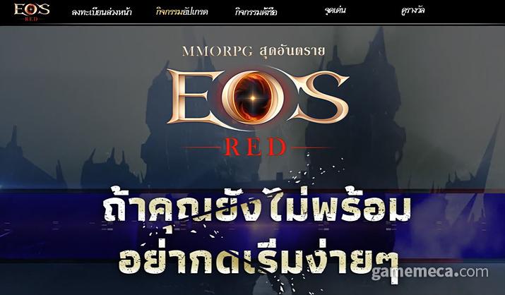 에오스 레드 동남아 사전예약 페이지 (사진제공: 블루포션게임즈)