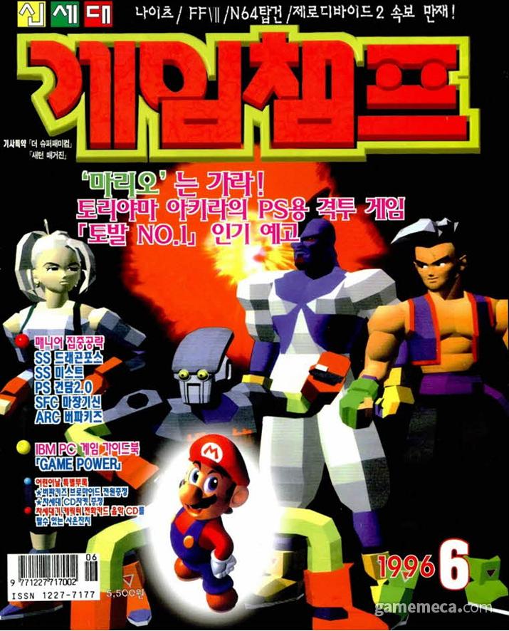 텐가이 광고가 실린 제우미디어 게임챔프 1996년 6월호 (사진출처: 게임메카 DB)