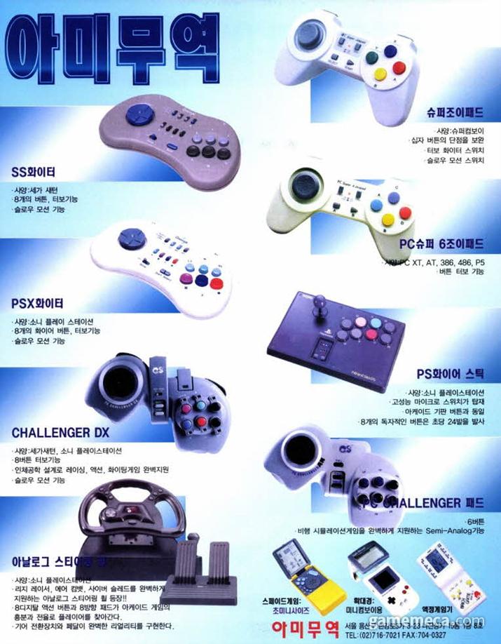 다양한 디자인의 게임패드들이 선보여졌다 (사진출처: 게임메카 DB)