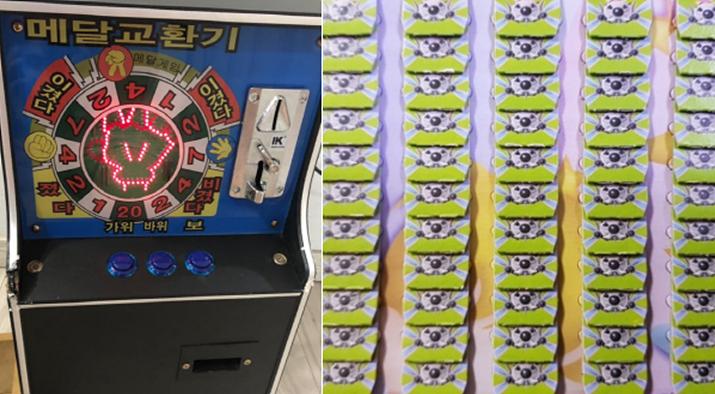 메달게임과 제비뽑기는 사실상 도박에 가까웠고, 2000년대 중반 단속으로 모습을 거의 감췄다 (사진출처: 지마켓)