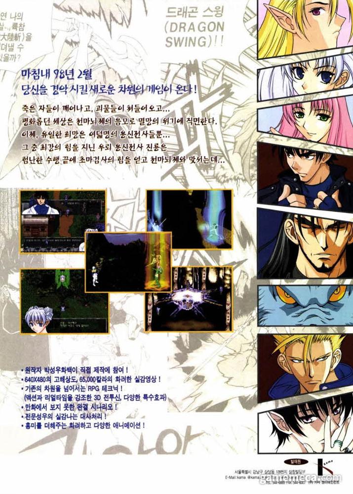 원작 만화가 배경으로 등장한 1998년 2월호 광고