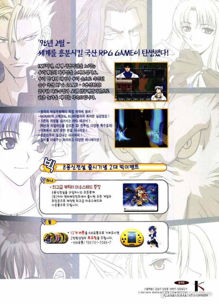 4월호 광고에도 이벤트와 게임 소개, 일러스트 등이 다수 실려 있다