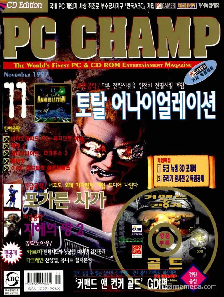 8용신전설 광고가 실린 제우미디어 PC챔프 1997년 11월호 (사진출처: 게임메카 DB)