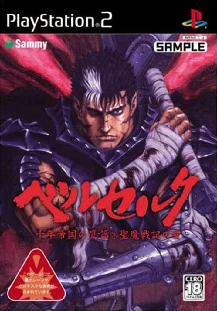 2004년 PS2로 출시된 (사진출처: amazon.jp)