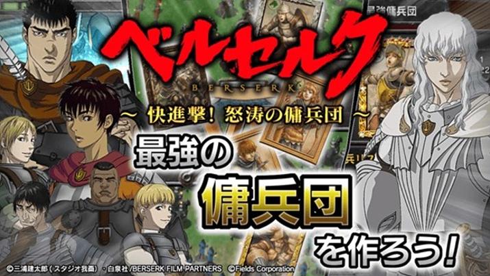 베르세르크 소셜게임, 지금은 서비스가 종료되어 즐길 수 없다 (사진출처: animeanime.jp)