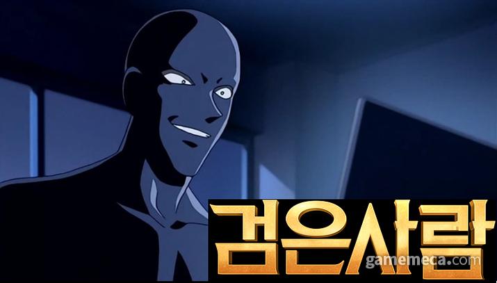 얼굴에 바르는 참숯팩이나 마스크팩 '검은사람'이 나온다면 게임메카발 아이디어다 (사진: 게임메카 제작)