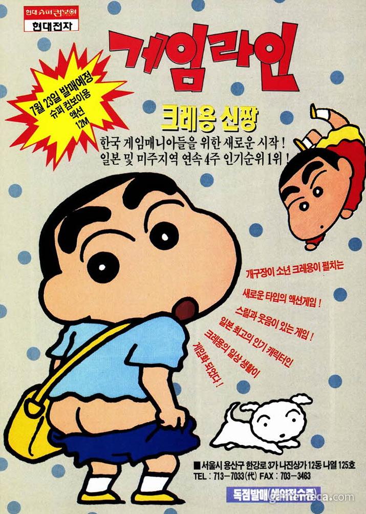 개구장이 소년 크레용! (사진출처: 게임메카 DB)