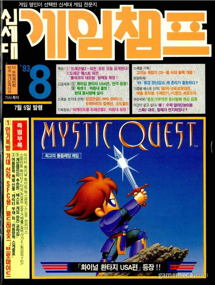 크레용 신짱 게임 광고가 실린 제우미디어 게임챔프 1993년 8월호 (사진출처: 게임메카 DB)