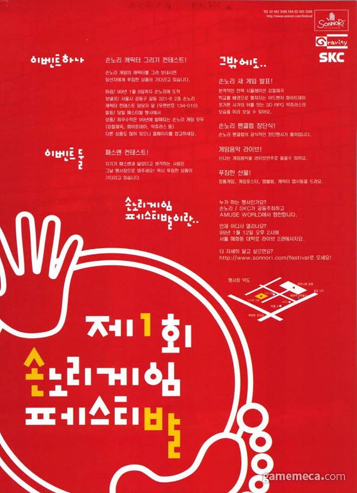 제 1회 손노리 게임 페스티발 포스터 (사진출처: 게임메카 DB)