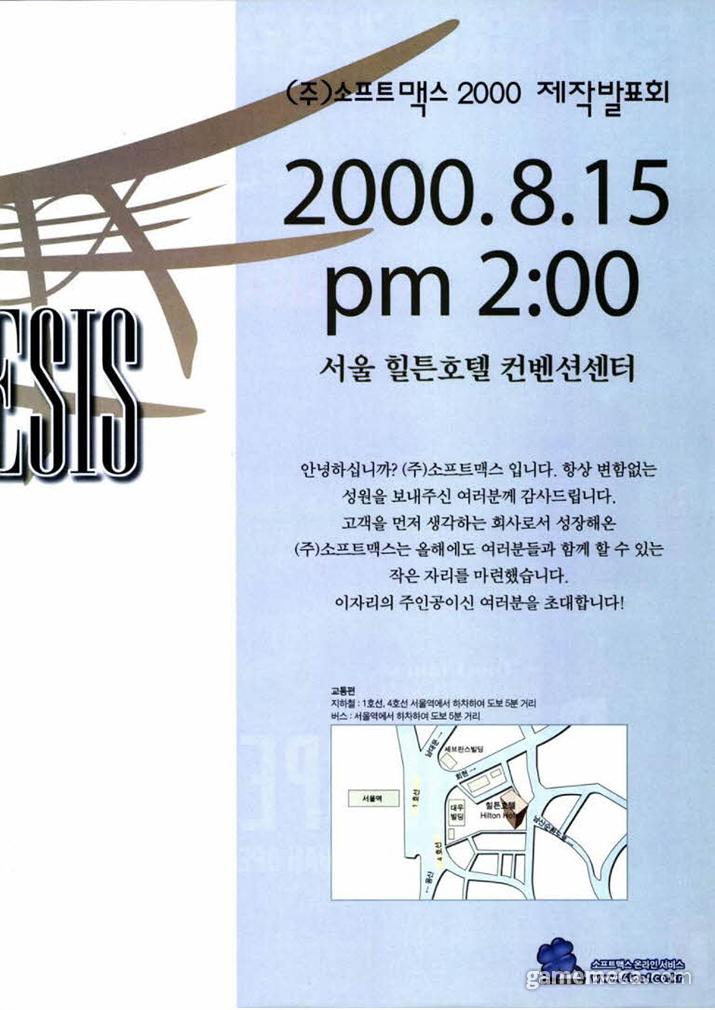 정확히 1년 후인 2000년에도 유저 참여형 행사를 열었다 (사진출처: 게임메카 DB)