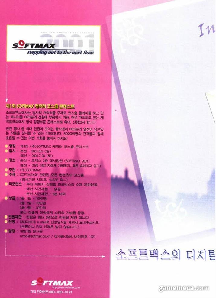 행사 규모가 역대급으로 커졌던 2001년 행사 (사진출처: 게임메카 DB)