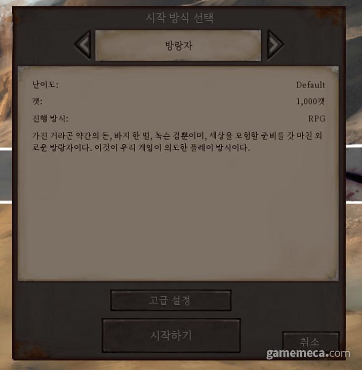 첫 캐릭터는 제작자가 추천하는 방랑자!
