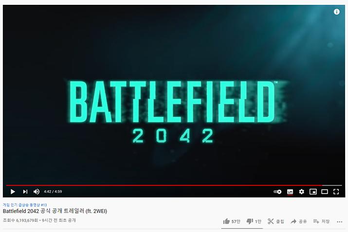 배틀필드 2042 첫 트레일러의 9시간 조회수와 '좋아요/싫어요' 수 (사진출처: 배틀필드 공식 유튜브 채널)