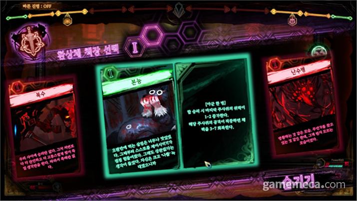 덱 빌딩 요소가 있긴 하지만, 게임의 핵심 요소는 아니다 (사진출처: 스팀)