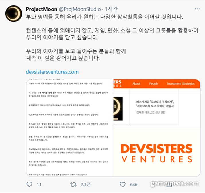 '부와 명예를 추구한다'던 프로젝트 문 (사진출처: 프로젝트 문 공식 트위터)