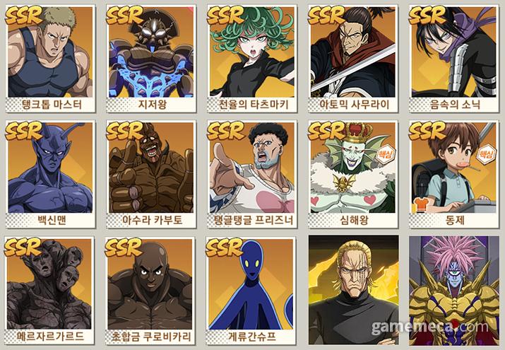 지금까지 등장한 S급 히어로들은 남김없이 'SSR' 등급에 속해 있다 (사진: 게임메카 촬영)