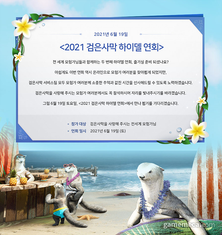 2021 검은사막 하이델 연회 초청장 (사진출처: 검은사막 공식 홈페이지)