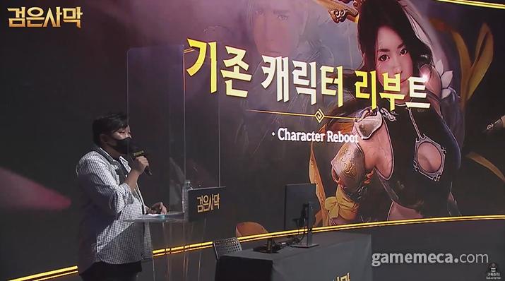 검은사막 17종 캐릭터 리부트에 대해 소개하는 장제석 게임디자인 실장 (사진: 하이델 연회 생방송 갈무리)