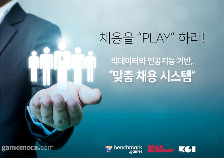 게임 플레이 기반 채용 역량 분석 시스템 (사진제공: 한국게임화연구원)