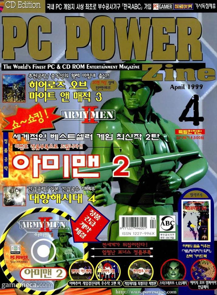 리플레이 광고가 실린 제우미디어 PC파워진 1999년 4월호 (사진출처: 게임메카 DB)