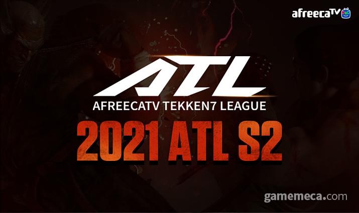 2021 ATL 시즌2 (사진제공: 아프리카TV)