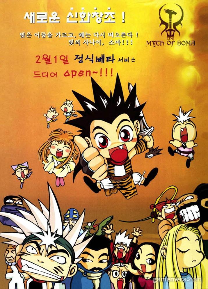 오픈베타 시작을 알리는 2001년 2월 광고