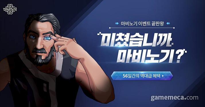 데브캣 측에서도 실컷 밈으로 써먹고 있는 퍼거스 (사진출처: 마비노기 공식 페이스북)