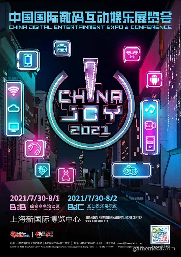 차이나조이 2021 공식 포스터 (사진제공: 차이나조이 주최측)