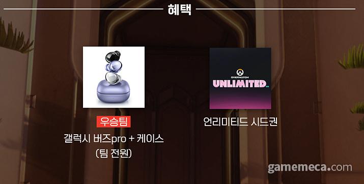 대학 토너먼트 우승팀 혜택 (사진제공: 블리자드 엔터테인먼트)