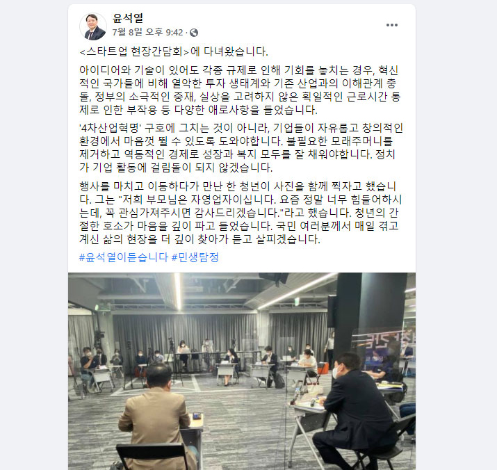 스타트업 현장간담회에 대한 윤석열 전 총장의 소회 (사진출처: 윤석열 전 총장 페이스북)