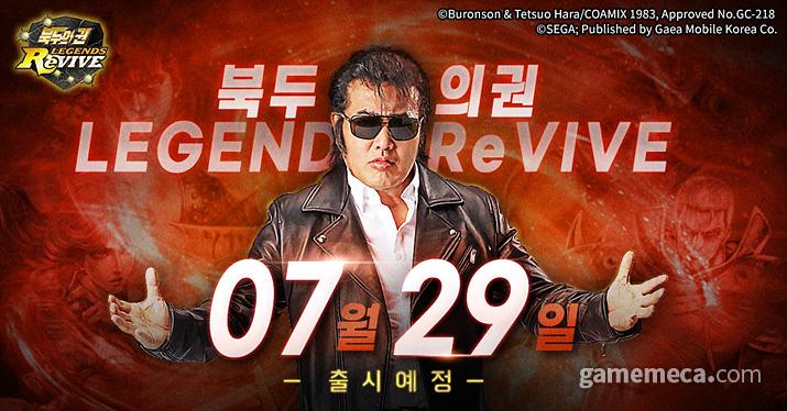 북두의 권 레전드 리바이브 (사진제공: 가이아모바일)