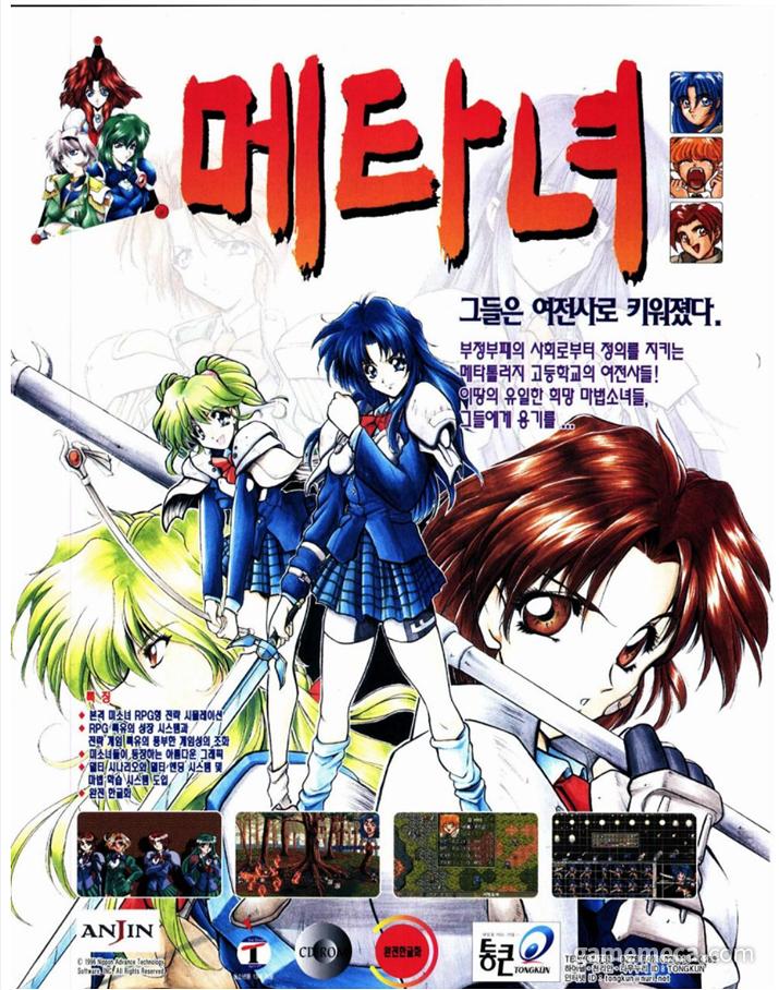 메타녀 1편 광고 (사진출처: 게임메카 DB)