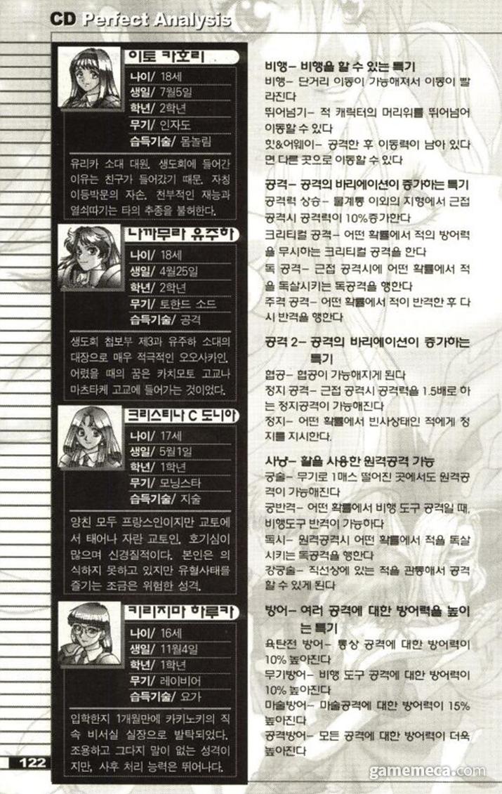 메타녀 소개 및 공략집 (사진출처: 게임메카 DB)