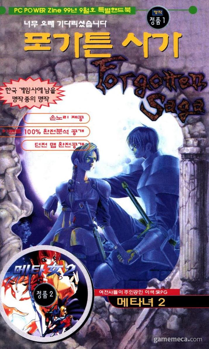메타녀 2 광고는 따로 실리지 않았지만, 게임잡지 광고로 제공되었다 (사진출처: 게임메카 DB)
