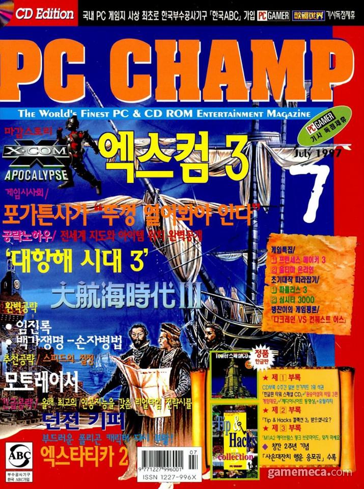 메타녀 광고가 실린 제우미디어 PC챔프 1997년 7월호 (사진출처: 게임메카 DB)
