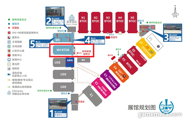 접종이 이루어지는 W4홀 위치 (사진출처: 차이나조이 공식 홈페이지)
