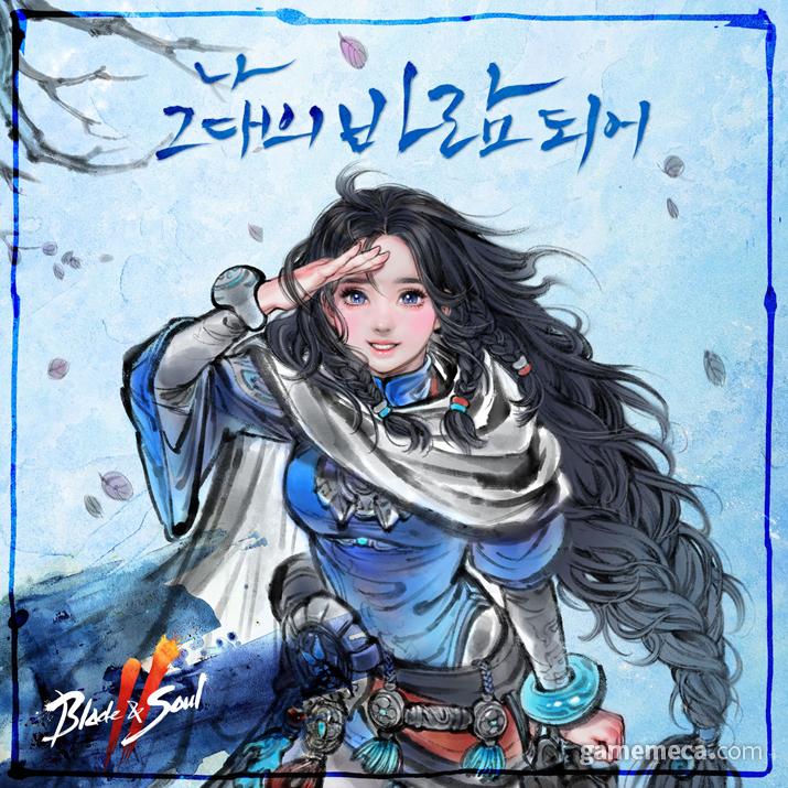 블소2 OST '나 그대의 바람 되어' 커버 이미지 (사진제공: 엔씨소프트)