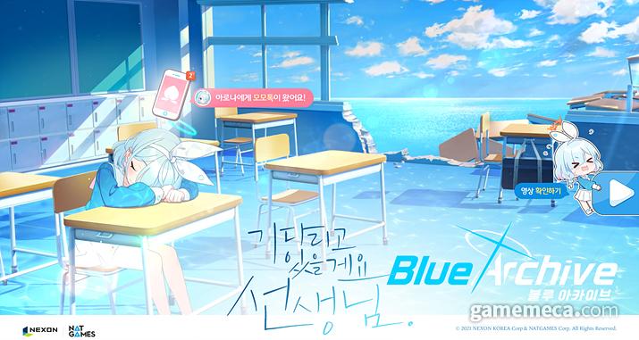 블루 아카이브 국내 공식 홈페이지 (사진출처: 공식 홈페이지)