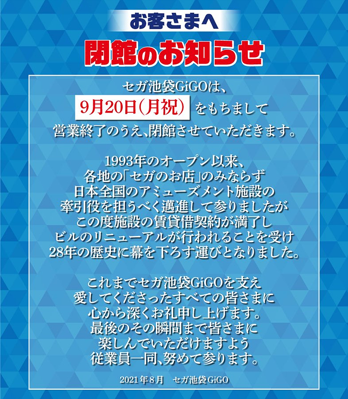 공식 트위터를 통해 게재된 폐점 공지 (사진출처: 게임센터 공식 트위터)